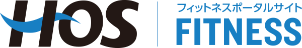 HOSフィットネスポータルサイト