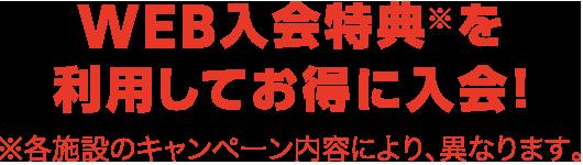 WEB入会特典※を利用してお得に入会!