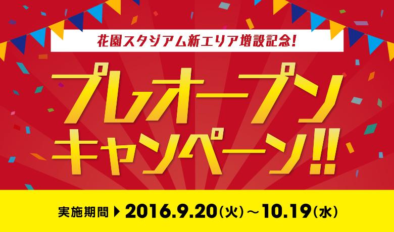 campaign-201609-r-top