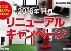 campaign-201610-01