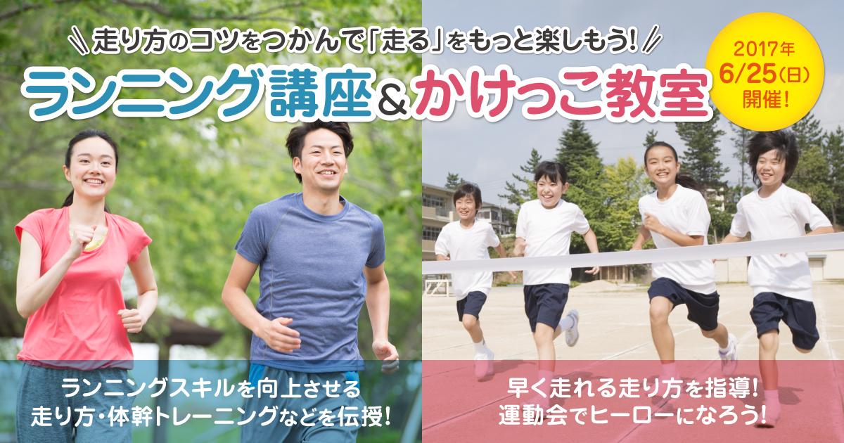 ikoma-run-201706-top